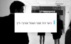 רועי דוד טוני ושות' עורכי דין - קידום עסקים בגוגל