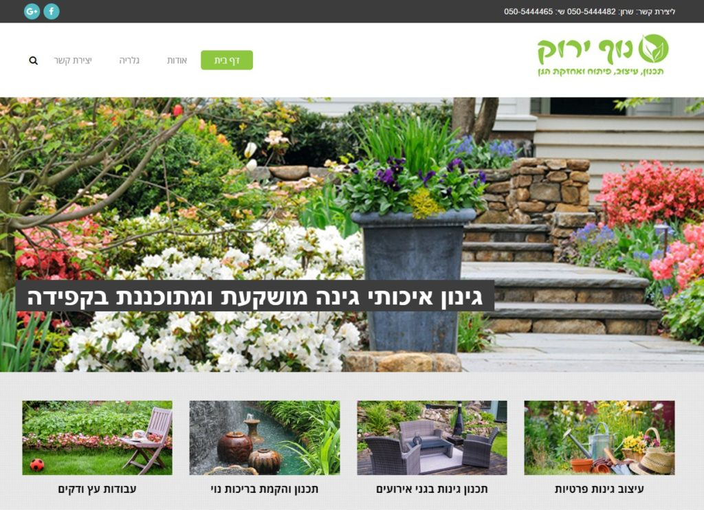 נוף ירוק - תכנון עיצוב פיתוח ואחזקת הגן