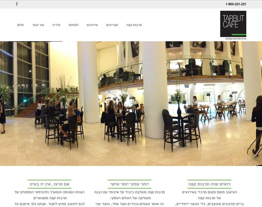 בניית אתר אינטרנט עבור תלתן תרבות קפה