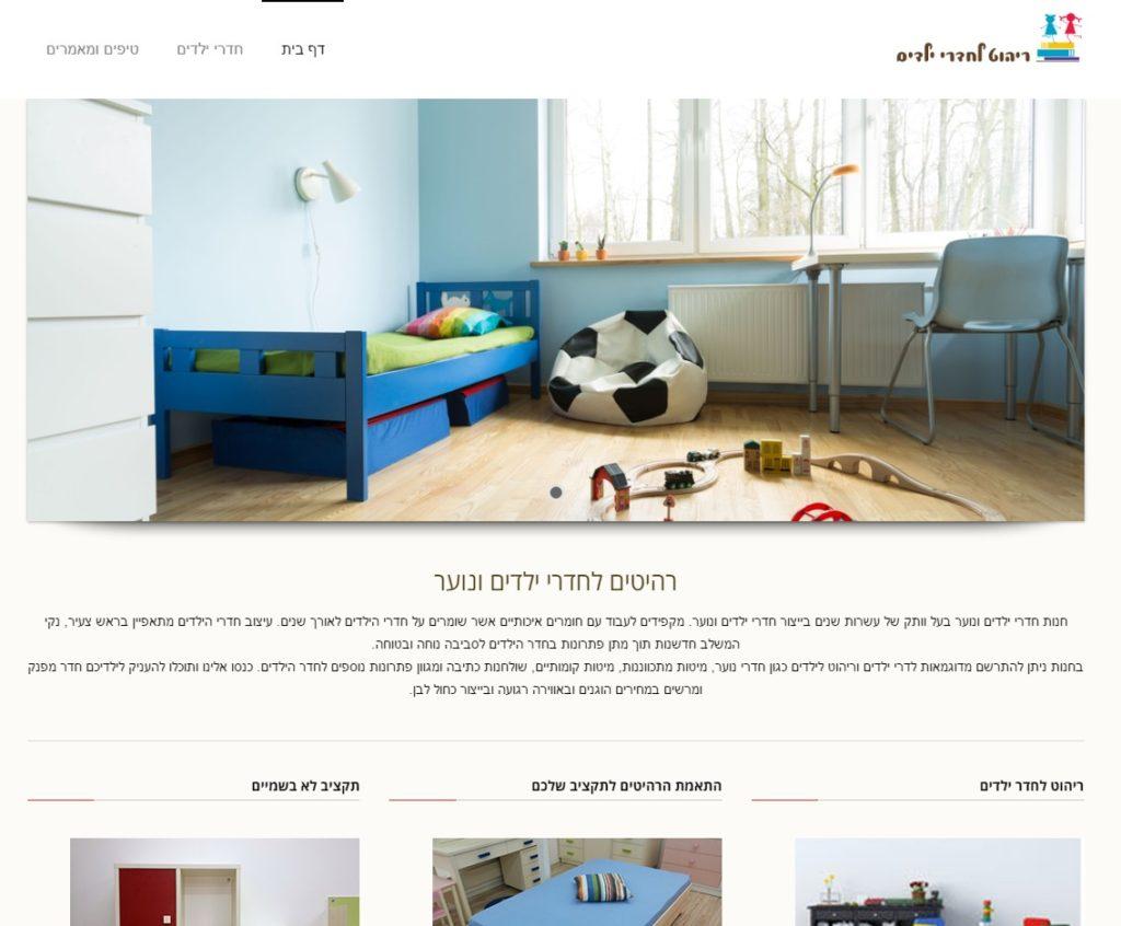 בניית אתר אינטרנט עבור סיגל מחברת רהיטים לחדרי ילדים