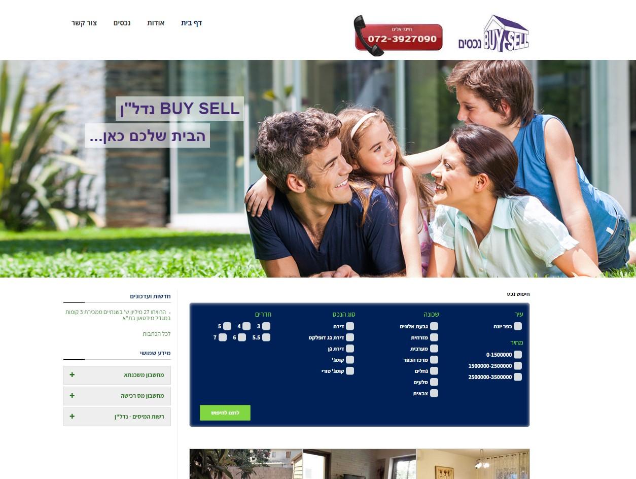 בנייה וקידום של אתר אינטרנט עבור Buy-Sell נכסים, תיווך בכפר יונה