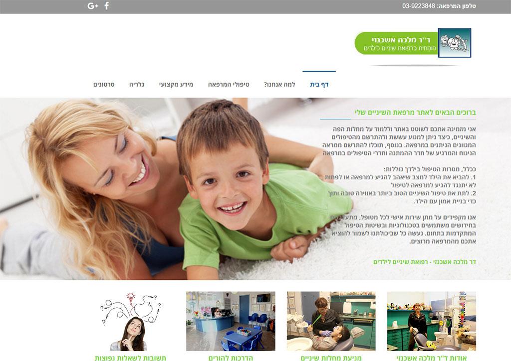 """בניית אתר אינטרנט עבור ד""""ר מלכה אשכנזי - מומחית ברפואת שיניים לילדים"""