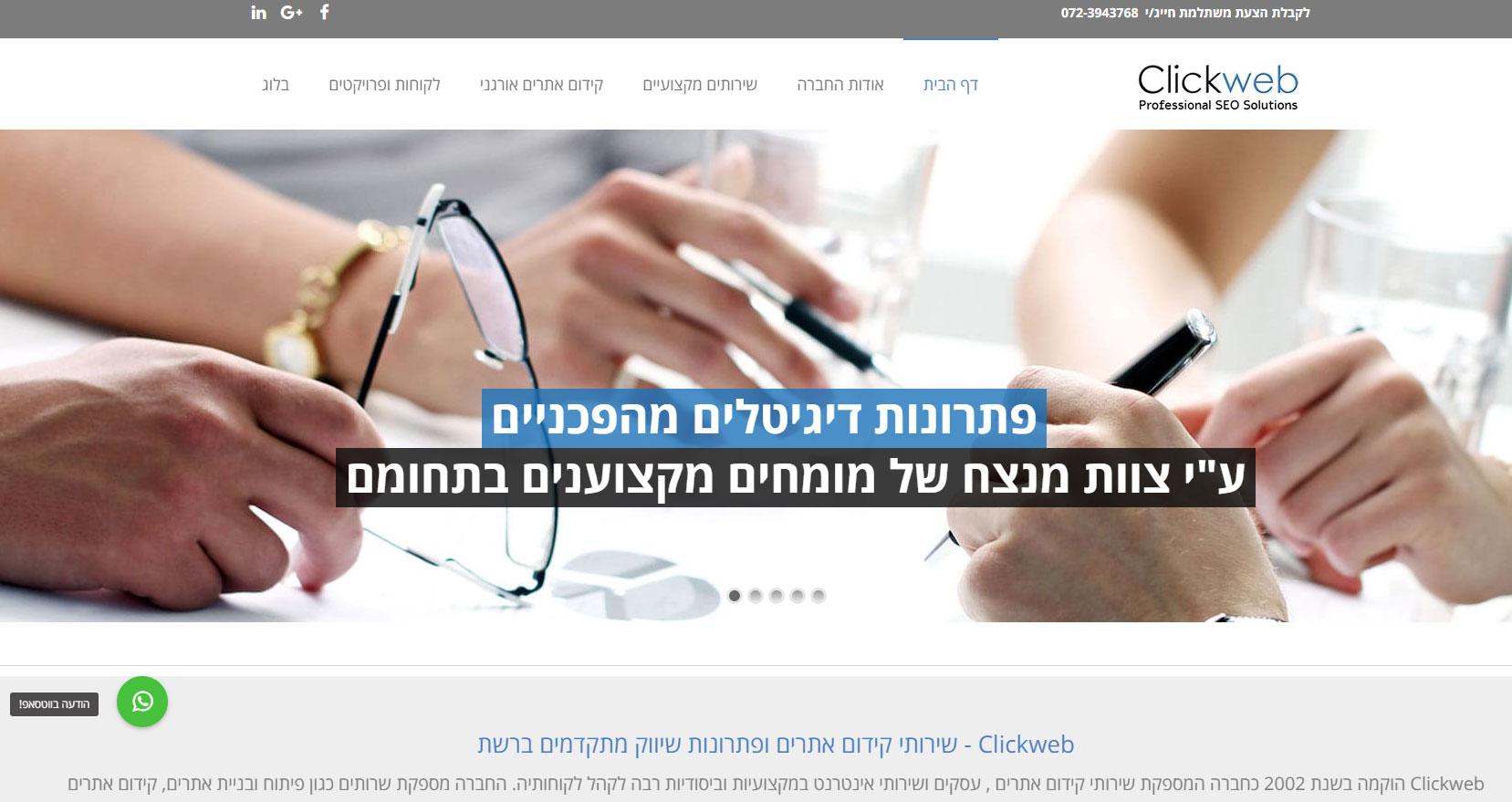 קידום אתרים אורגני עושים עם ClickWeb פתרונות seo
