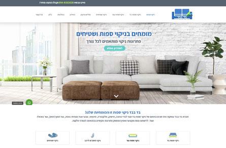 קידום אתר אינטרנט בגוגל